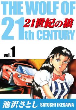 21世紀の狼(1)-電子書籍