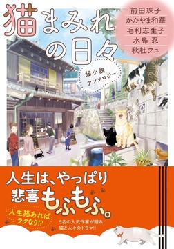 猫まみれの日々 猫小説アンソロジー-電子書籍