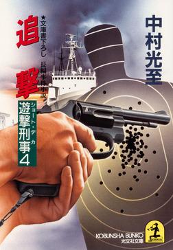 追撃~遊撃刑事(ショート・デカ)4~-電子書籍