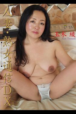 人妻・熟女通信DX 「五十路妻 しゃぶりつきたくなる巨乳」 玉木綾-電子書籍