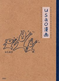 usao漫画(SPA!BOOKS)