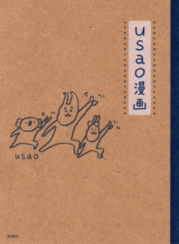 usao漫画-電子書籍