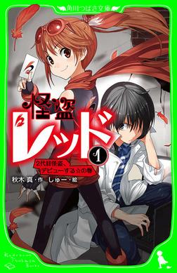 怪盗レッド-1 2代目怪盗、デビューする☆の巻-電子書籍