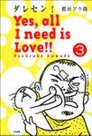 ダレセン! Yes,all I need is Love!!(分冊版) 【第3話】