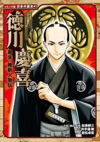 コミック版 日本の歴史 幕末・維新人物伝 徳川慶喜