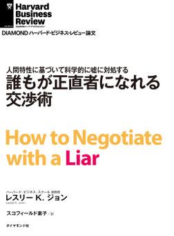 誰もが正直者になれる交渉術-電子書籍
