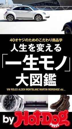 バイホットドッグプレス 人生を変える「一生モノ」大図鑑 2015年 4/17号-電子書籍