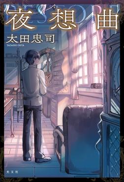 夜想曲-電子書籍