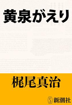 黄泉がえり-電子書籍