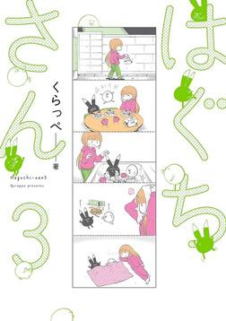 はぐちさん(3)【電子限定特典付】-電子書籍