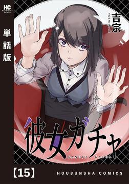 彼女ガチャ【単話版】 15-電子書籍