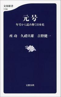 元号 年号から読み解く日本史