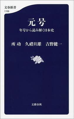 元号 年号から読み解く日本史-電子書籍