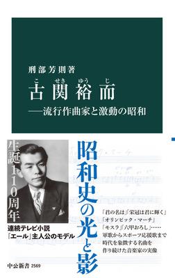 古関裕而―流行作曲家と激動の昭和-電子書籍