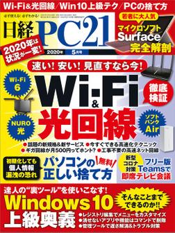 日経PC21(ピーシーニジュウイチ) 2020年5月号 [雑誌]-電子書籍