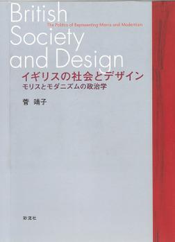 イギリスの社会とデザイン モリスとモダニズムの政治学-電子書籍