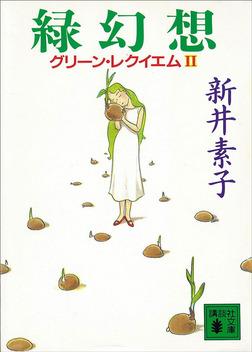 緑幻想 グリーン・レクイエム2-電子書籍