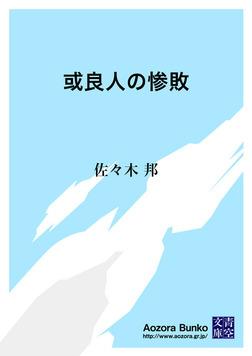 或良人の惨敗-電子書籍