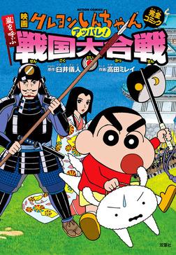 映画クレヨンしんちゃん 嵐を呼ぶアッパレ!戦国大合戦-電子書籍