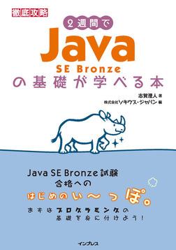 2週間でJava SE Bronzeの基礎が学べる本-電子書籍