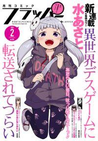 【電子版】月刊コミックフラッパー 2018年2月号