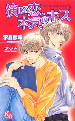 演じる恋、本気のキス-電子書籍