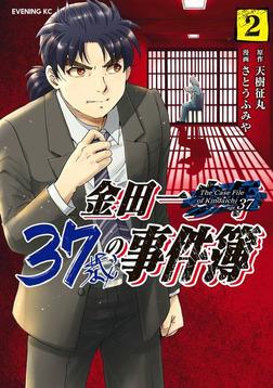 金田一37歳の事件簿(2)-電子書籍
