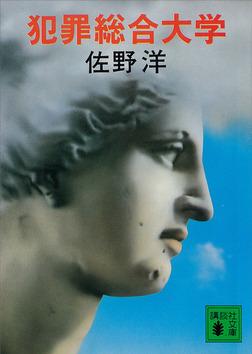 犯罪総合大学-電子書籍