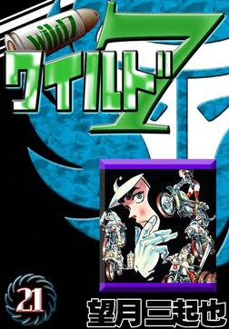 ワイルド7 (21)-電子書籍