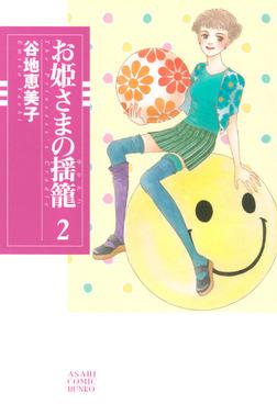 お姫さまの揺籠(2)-電子書籍