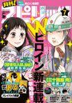 月刊!スピリッツ 2018年7月号(2018年5月26日発売号)
