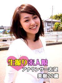 生撮り素人娘「アナウンサー志望 美樹22歳」