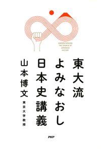 東大流 よみなおし日本史講義