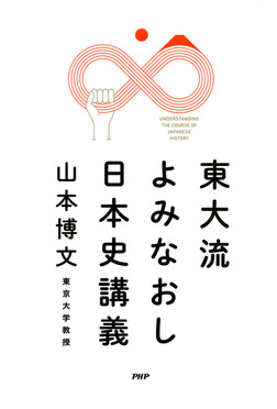 東大流 よみなおし日本史講義-電子書籍
