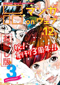 マンガ on ウェブ第12号 無料お試し版-電子書籍