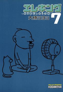 エレキング(7)-電子書籍