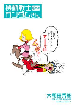 機動戦士ガンダムさん (14)の巻-電子書籍