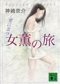 女薫の旅 空に立つ-電子書籍