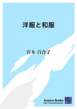 洋服と和服-電子書籍