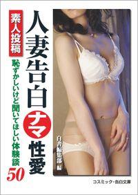 人妻告白 ナマ性愛(コスミック告白文庫)