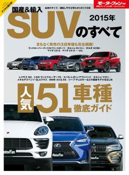 2015年 国産&輸入SUVのすべて-電子書籍