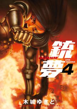 銃夢(4)-電子書籍