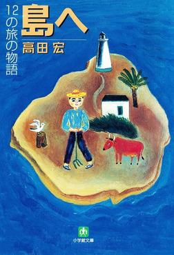 島へ 12の旅の物語(小学館文庫)-電子書籍