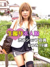 生撮り素人娘「渋谷ショップ店員 なつみ19歳」