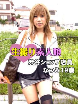 生撮り素人娘「渋谷ショップ店員 なつみ19歳」-電子書籍