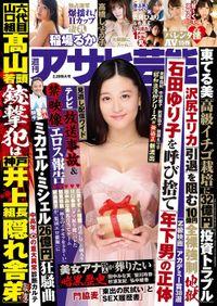 週刊アサヒ芸能 2020年02月20日号