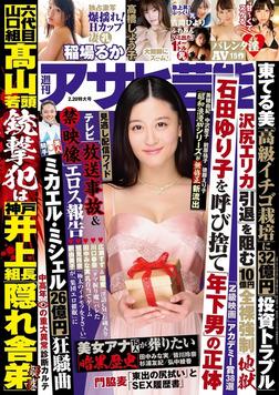 週刊アサヒ芸能 2020年02月20日号-電子書籍