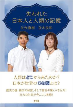 失われた日本人と人類の記憶-電子書籍