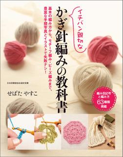 イチバン親切なかぎ針編みの教科書-電子書籍