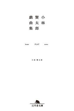 小林賢太郎戯曲集 home FLAT news-電子書籍